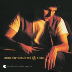 Fones (Remastered) - Nikos Portokaloglou