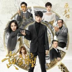 The Golden Eyes OST / 黄金瞳 影视剧原声带