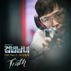 Investigation Couple OST Part.2