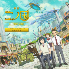 Ni No Kuni The Movie (Original Motion Pictrure Soundtrack) - Joe Hisaishi