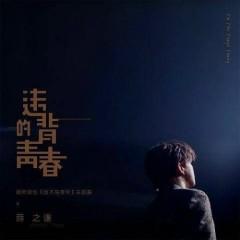Thanh Xuân Ngược Lối / 违背的青春 - Tiết Chi Khiêm