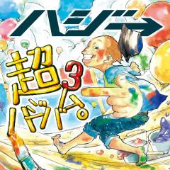 Cho Hajibamu 3 - Hazzie