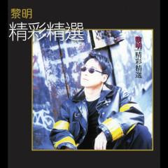 Jing Cai Jing Xuan - Leon Lai