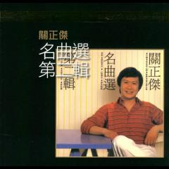 Ming Qu Xuan 2 - Michael Kwan