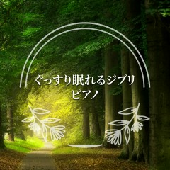 Ghibli Piano for a Good Night Sleep - Relax Lab