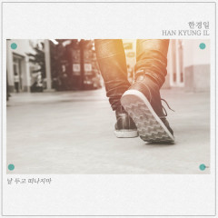 Don't Leave Me Alone (Single) - Han Kyung Il