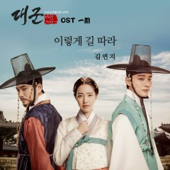 Grand Prince, Pt. 1 (Original Television Soundtrack) - Kim Yeon Ji