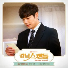Gangnam Scandal OST Part.4 - 12DAL