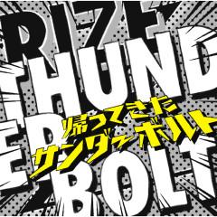 THUNDERBOLT -Kaettekita Thunderbolt - RIZE