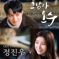 That Man Oh Soo OST Part.4