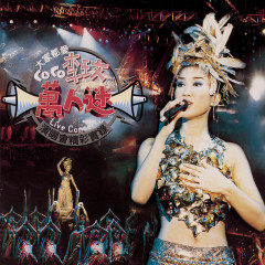 Everyone Love The Live Concert Of Ms. Charming CoCo - CoCo Lee