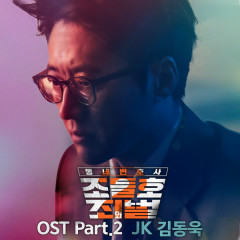 My Lawyer, Mr. Jo 2 OST Part.1 - JK Kim Dong Wook