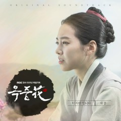 Flower of Prison, Pt. 2 (Original Television Soundtrack) - Jamong