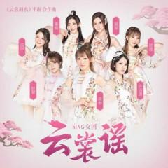 Vân Thường Dao / 云裳瑶 - SING Nữ Đoàn