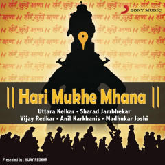 Hari Mukhe Mhana - Various Artists