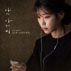 My Mister OST Part.3 - Jung Seung Hwan