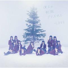 Bokura No Seifuku Christmas - =LOVE
