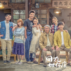 Yong-Jiu Grocery Store (Original TV Series Soundtrack) - Various Artists