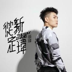 Cong Xin Ding Wei