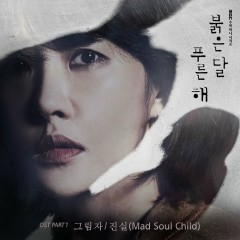 Children of Nobody OST Part.1