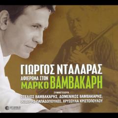 Afieroma Ston Marko Vamvakari (Ζωντανή Ηχογράφηση) - George Dalaras