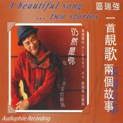 Qu Rui Qiang Yi Shou Jing Ge Liang Ge Gu Shi - Albert Au