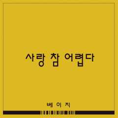 I love my mom OST Part.2 - Beige