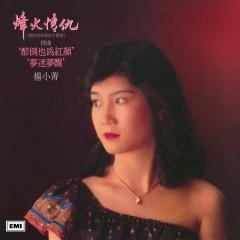 Feng Huo Qing Chou - Yang Xiao Jing
