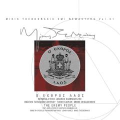 O Ehthros Laos (Remastered) - Mikis Theodorakis, Vasilis Papakonstadinou, Tzeni Karezi
