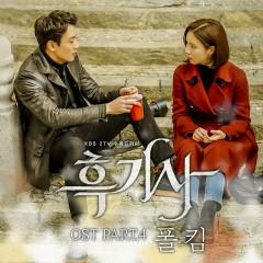 Black Knight, Pt. 4 (Original Television Soundtrack) - Paul Kim