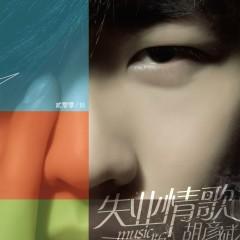 Love Song Of Losing A Job - Anson Hu