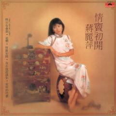 Back To Black Series - Qing Dou Chu Kai - Agnes Chiang