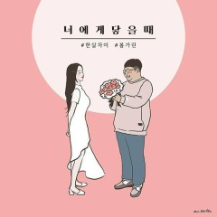 When I Reach You (Single) - Oneyears