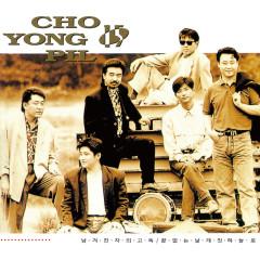 Cho Yong Pil - 15 - Yong Pil Cho