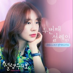 Fluttering Warning OST Part.3
