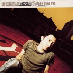 Most Familiar - Harlem Yu