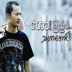 ေဟာ! ၾကည့္ပါ - Haw Kyi Par
