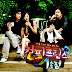 The 1st Shop of Coffee Prince 커피프린스 1호점 (Original Television Soundtrack) - Various Artists