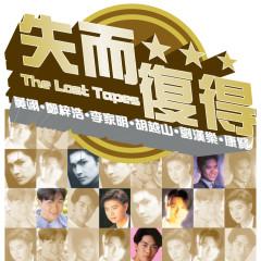 The Lost Tapes - Yi Huang + Zi Hao Zheng + Jia Ming Li + Yue Shan Hu + Han Yue Liu + Xian Kang - Various Artists