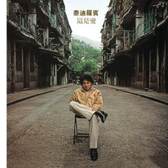 Back To Black Series - Gu Shi / Zhe Shi Ai - Teddy Robin