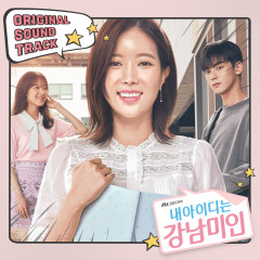 Gangnam Beauty (Original Television Soundtrack) - Various Artists