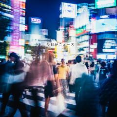 Everyday Is News - Shinsei Kamattechan