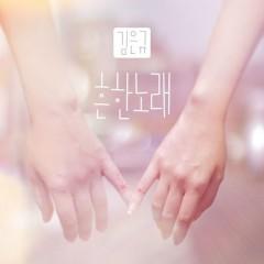 Ordinary Song (Single)