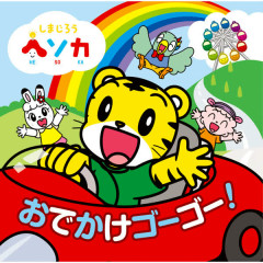 Shimajiro Hesoka - Odekake Go Go! - Various Artists