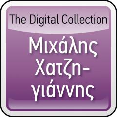 The Digital Collection - Michalis Hatzigiannis