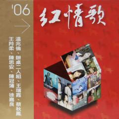 06紅情歌 - Various Artists
