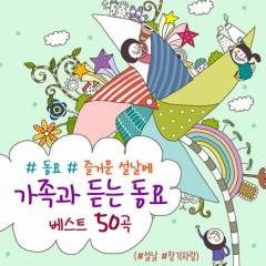 최신동요 베스트 50곡 - Various Artists