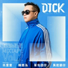 Dao Bài Thúc Thúc DJ CK (Uncle Shake It) x 911 Mixtape Vol.2