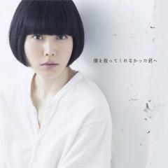 Bokuo Sukuttekurenakatta Kimie - Yasuha Kominami