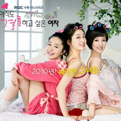 The Woman Who Still Wants to Marry (Original Soundtrack) - Kim Bum, Byul